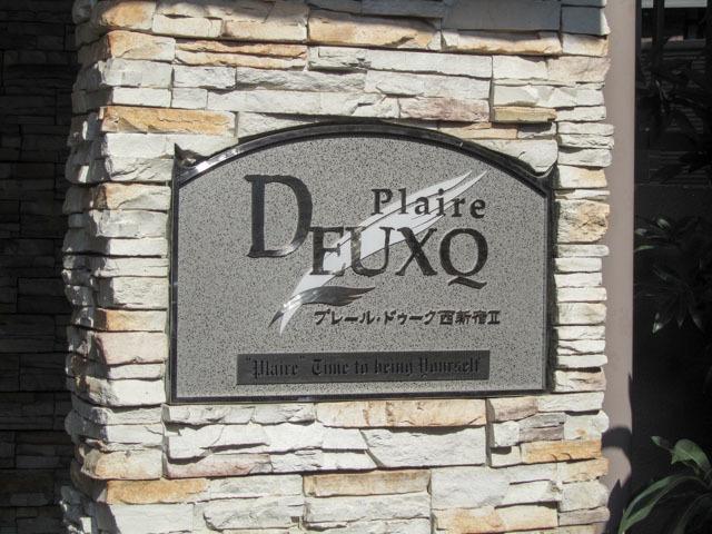 プレールドゥーク西新宿2の看板