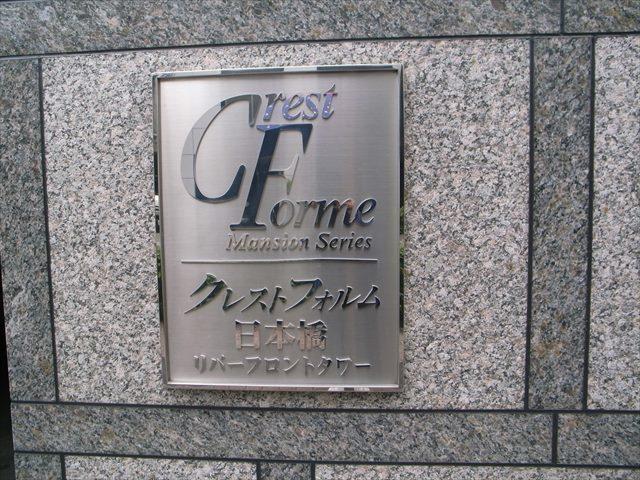 クレストフォルム日本橋リバーフロントタワーの看板