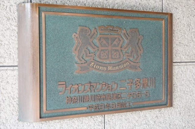 ライオンズマンション二子多摩川の看板