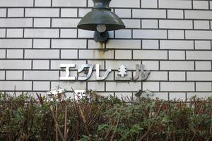 エクレール千駄ヶ谷の看板
