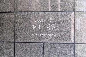 スカーラ四谷の看板