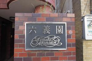 六義園ヒミコマンションの看板