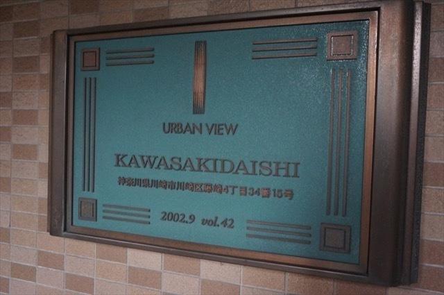アーバンビュー川崎大師の看板
