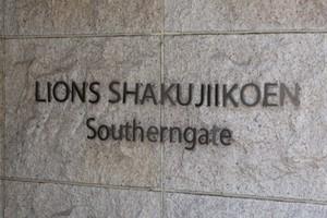 ライオンズ石神井公園サザンゲートの看板