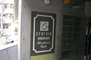 シンシア三軒茶屋レジデンスカフェの看板