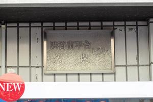 渋谷南平台久保ビルの看板