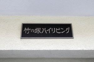 竹ノ塚ハイリビングの看板