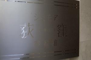 シェモア荻窪参番舘の看板