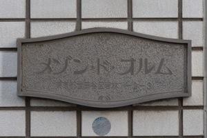 メゾン・ド・オルムの看板