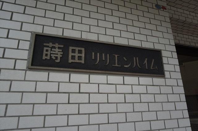 蒔田リリエンハイムの看板