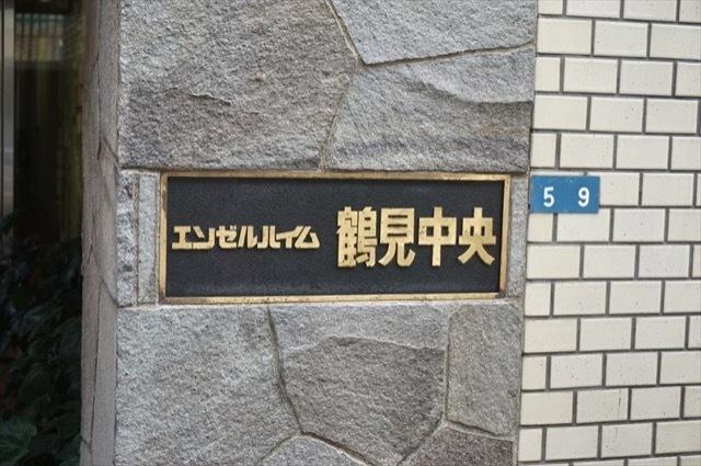 エンゼルハイム鶴見中央の看板