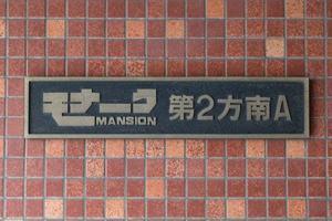 モナークマンション第2方南A棟の看板