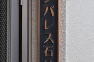 サンパレス石神井の看板