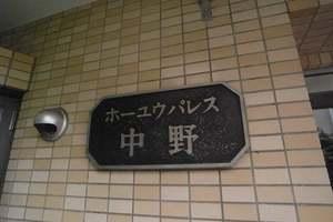 ホーユウパレス中野の看板
