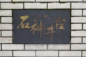 ソフトタウン石神井台の看板