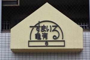 スマイル亀有6号棟の看板