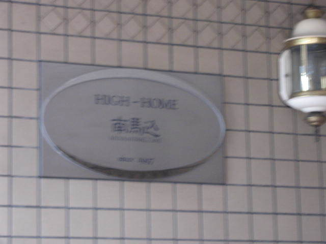 ハイホーム南馬込の看板