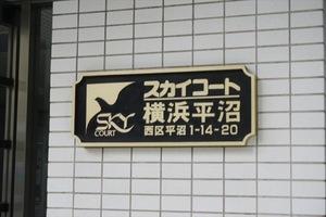 スカイコート横浜平沼の看板
