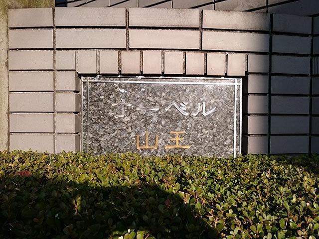 オーベル山王の看板
