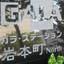 ガラステーション岩本町ノースの看板