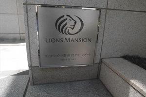 ライオンズ中野南台グリーンゲートの看板