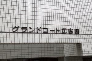 グランドコート江古田の看板