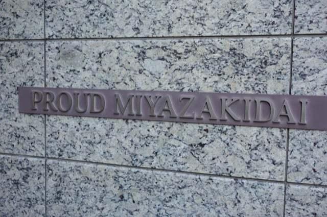 プラウド宮崎台の看板