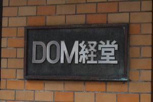 ドム経堂の看板