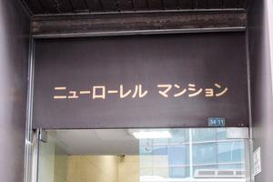 ニューローレルマンションの看板
