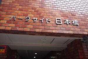 パークサイド日本橋の看板