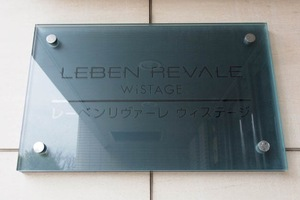 レーベンリヴァーレウィステージの看板