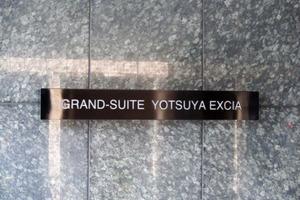 グランスイート四谷エクシアの看板
