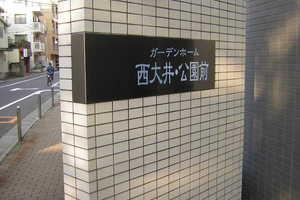 ガーデンホーム西大井公園前の看板