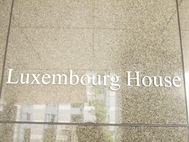 ルクセンブルグハウスの看板