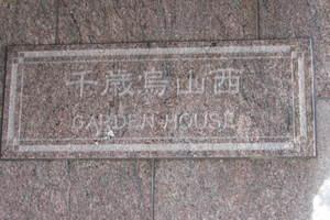 千歳烏山西ガーデンハウスの看板