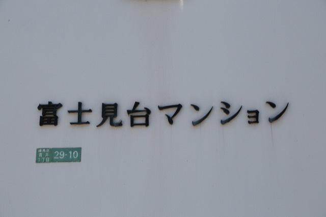 富士見台マンション(貫井1丁目)の看板