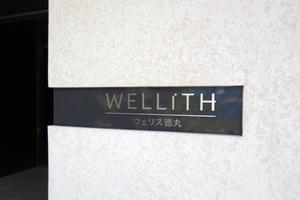 ウェリス徳丸の看板