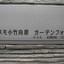 コスモ小竹向原ガーデンフォルムの看板