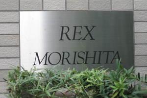 レックス森下の看板