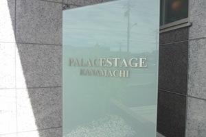 パレステージ金町の看板