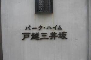 パークハイム戸越三井坂の看板
