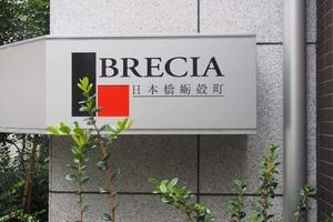 ブレシア日本橋蛎殻町の看板