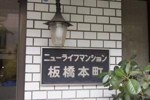 ニューライフマンション板橋本町の看板