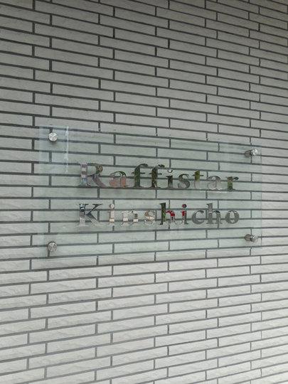 ラフィスタ錦糸町の看板