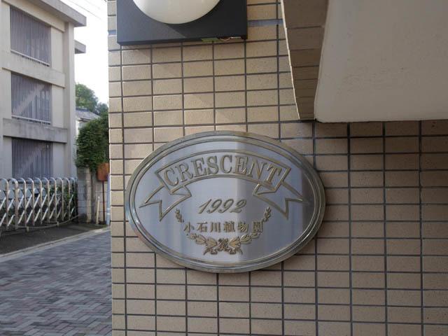 クレッセント小石川植物園の看板