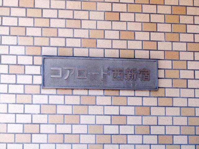 コアロード西新宿の看板