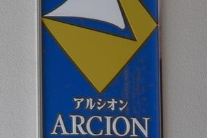アルシオンコート松原の看板