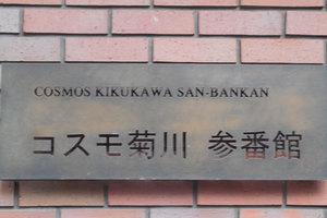 コスモ菊川参番館の看板