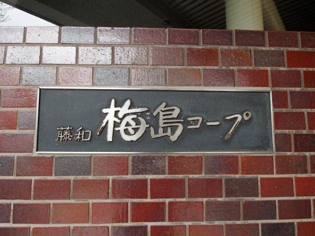 藤和梅島コープの看板