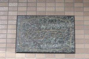 クレストコート杉並方南町の看板